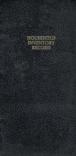 Robert Franck Household inventory record